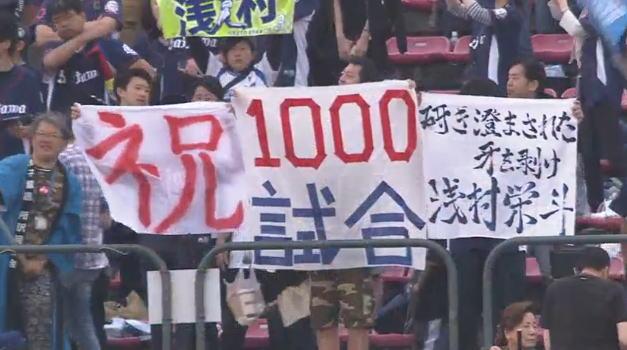 浅村100試合出場