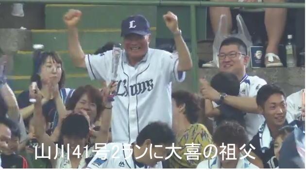 大喜びの祖父