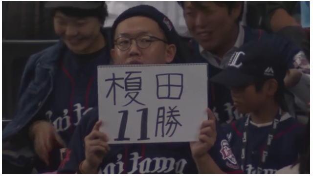 榎田11勝