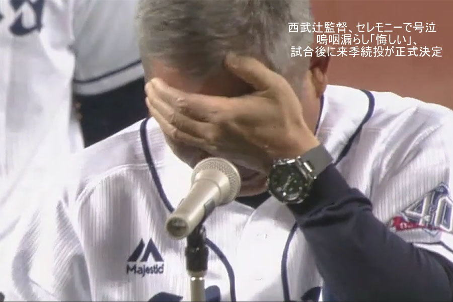 辻監督男泣き