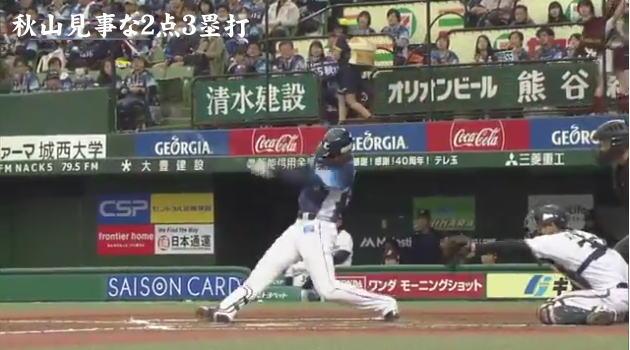 秋山3塁打