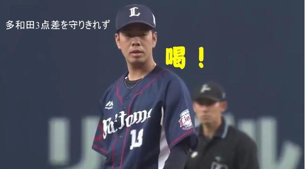 多和田はダメ!