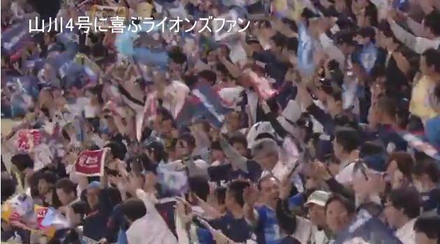 山川4号に喜びのファン
