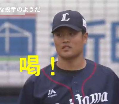 松本敗戦投手