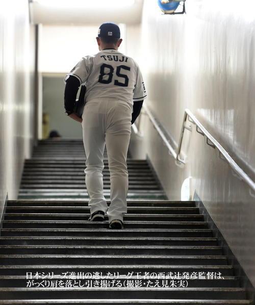 日本シリーズ進出の逃したリーグ王者の西武辻発彦監督は、がっくり肩を落とし引き揚げる
