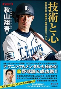 秋山選手の著書