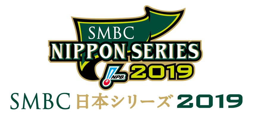 2019日本シリーズ
