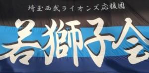 埼玉西武ライオンズ応援団若獅子会