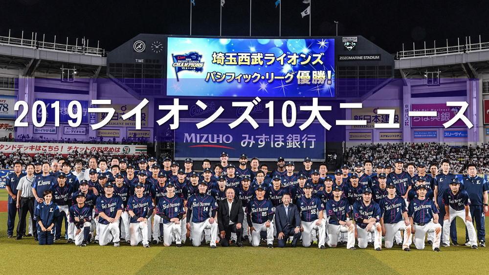 2019ライオンズ10大ニュース
