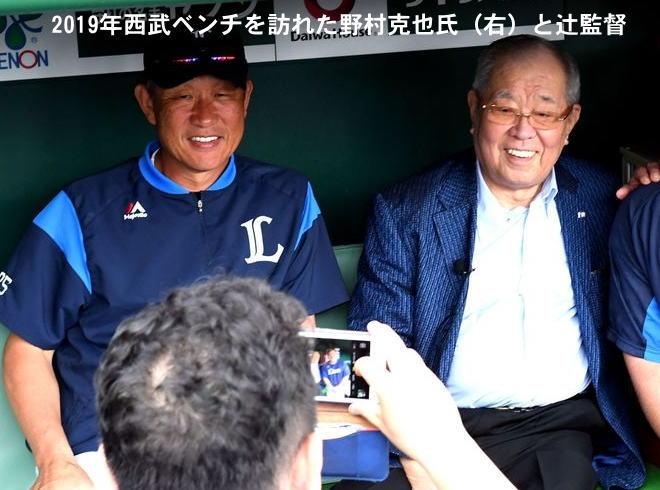 西武ベンチを訪れた野村克也氏(右)と辻監督